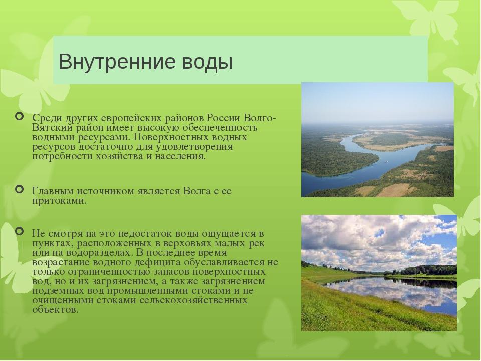 Внутренние воды Среди других европейских районов России Волго-Вятский район и...