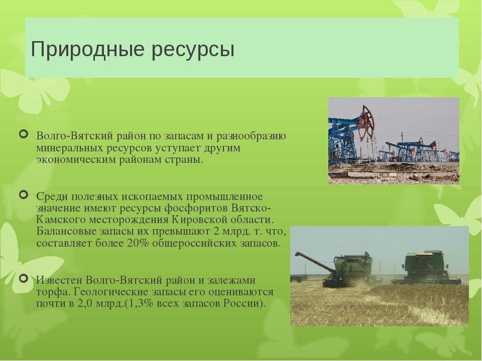 Природные ресурсы Волго-Вятский район по запасам и разнообразию минеральных р...