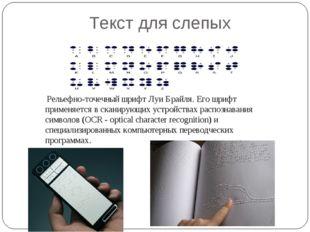 Текст для слепых Рельефно-точечный шрифт Луи Брайля. Его шрифт применяется в