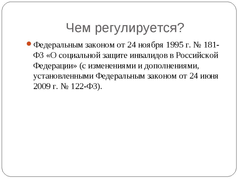 Чем регулируется? Федеральным законом от 24 ноября 1995 г. № 181-ФЗ «О социал...