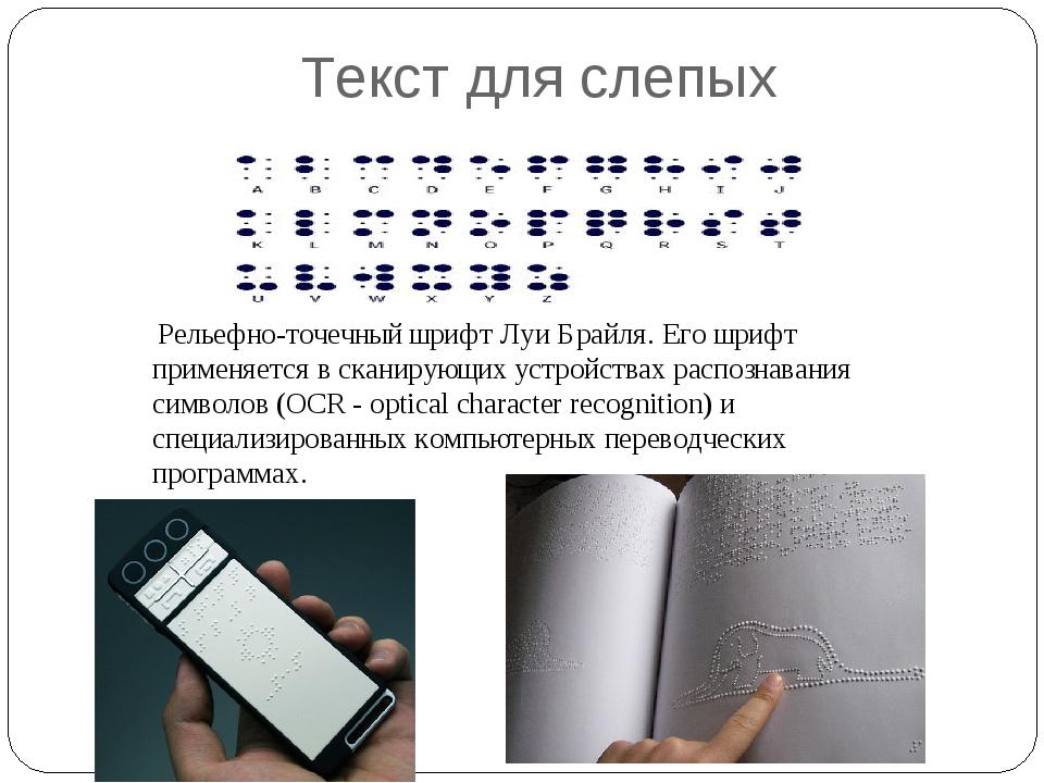 Текст для слепых Рельефно-точечный шрифт Луи Брайля. Его шрифт применяется в...