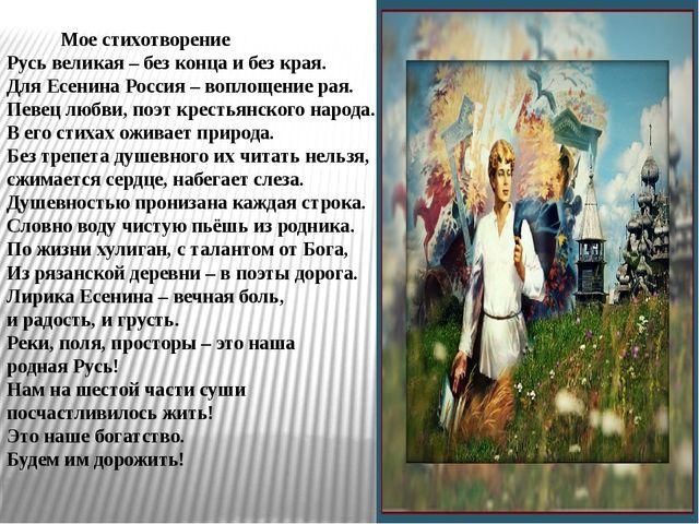 Мое стихотворение Русь великая – без конца и без края. Для Есенина Россия –...