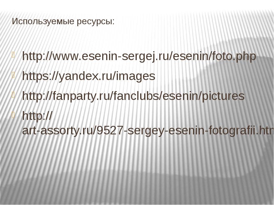 Используемые ресурсы: http://www.esenin-sergej.ru/esenin/foto.php https://yan...
