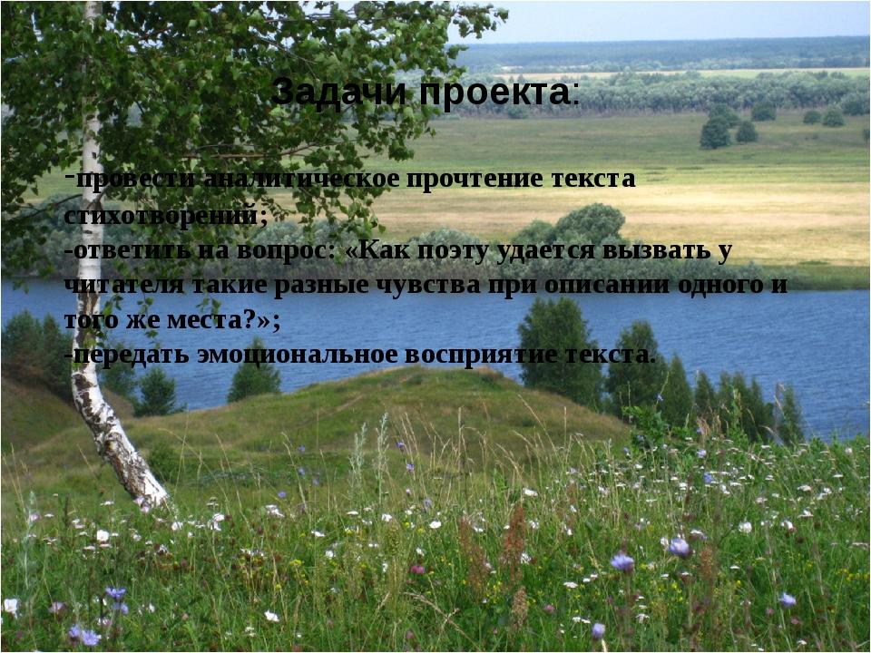 Задачи проекта: -провести аналитическое прочтение текста стихотворений; -отв...