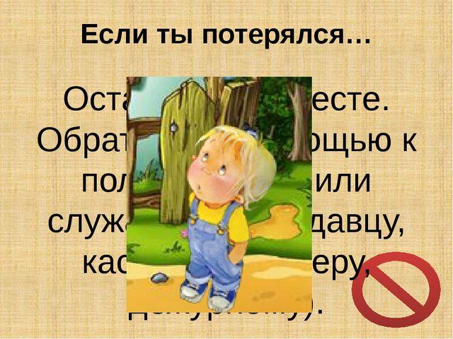 ПАМЯТКА Что делать… если ты один дома. 1. Не открывай дверь незнакомым людям....