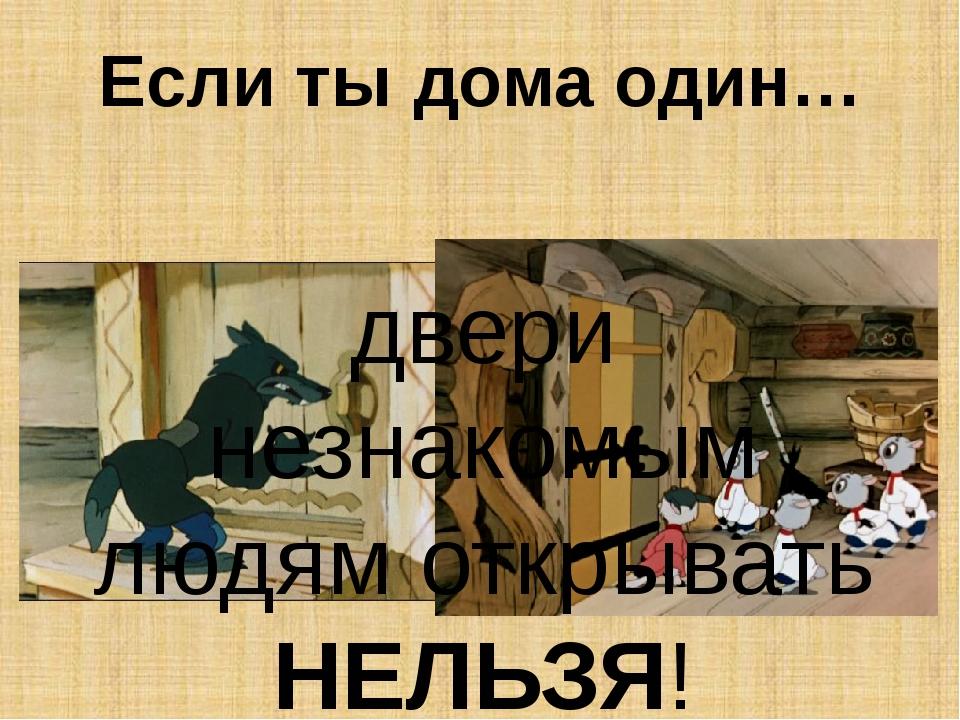 ПАМЯТКА Если ты дома один… НЕ открывай дверь незнакомым людям. НЕ называй сво...