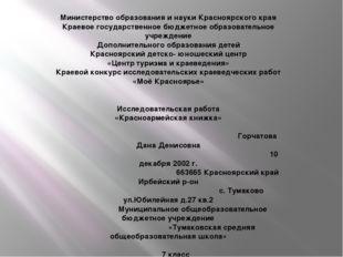 Министерство образования и науки Красноярского края Краевое государственное б