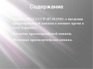 Содержание Приказ НКО СССР (07.10.1941) о введении красноармейской книжки в в