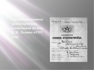 Служебнаякнижка красноармейца, выписанная на имя В. И. Ленина в1919 году.