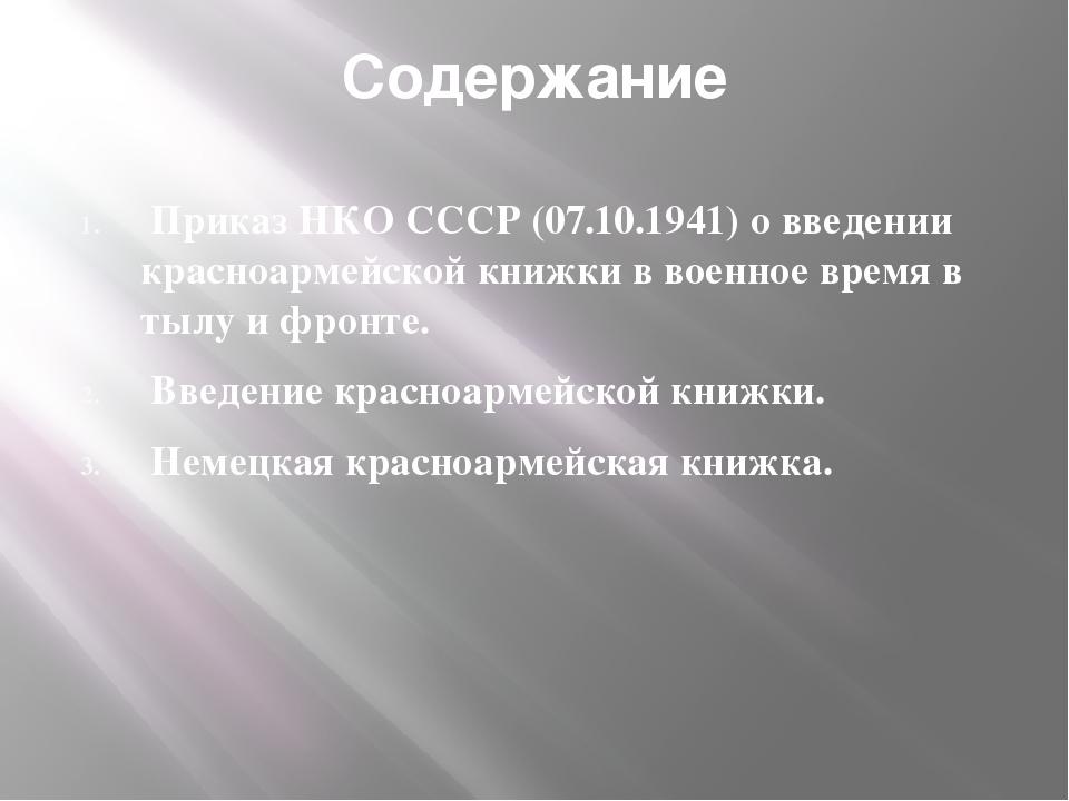 Содержание Приказ НКО СССР (07.10.1941) о введении красноармейской книжки в в...