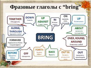 """Фразовые глаголы с """"bring"""""""