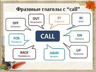 """Фразовые глаголы с """"call"""""""