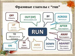 """Фразовые глаголы с """"run"""""""