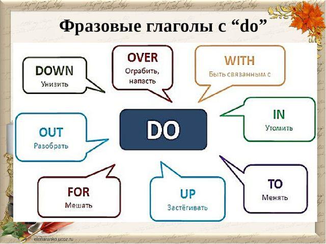 "Фразовые глаголы с ""do"""