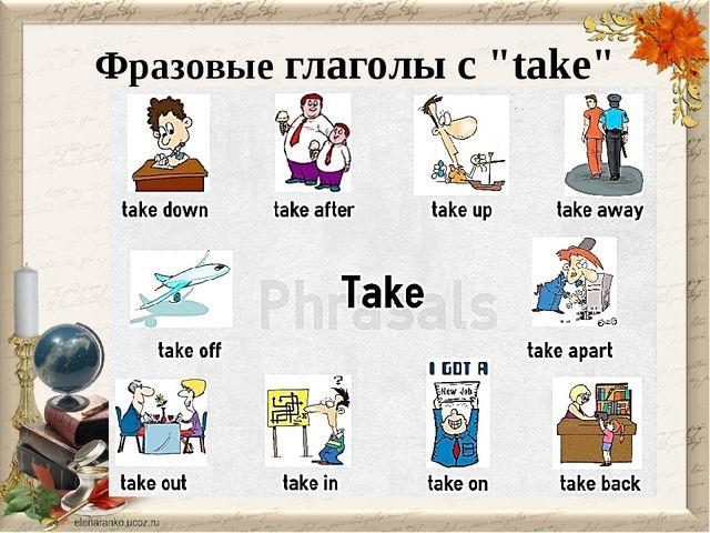 """Фразовые глаголы с """"take"""""""