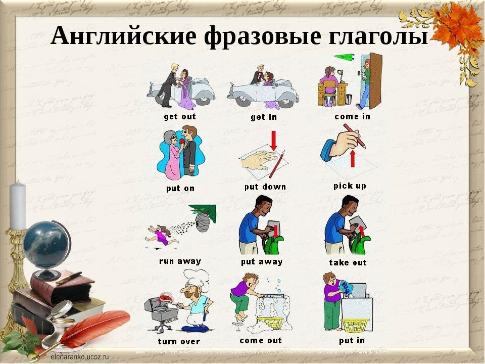 Фразовые глаголы английского языка ‹ Грамматика ‹ engblog.ru