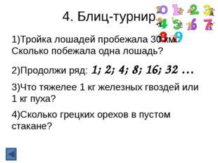 Подумай! (2б) Как с помощью только одной палочки, не ломая её, образовать на