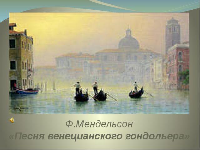 Ф.Мендельсон «Песня венецианского гондольера»