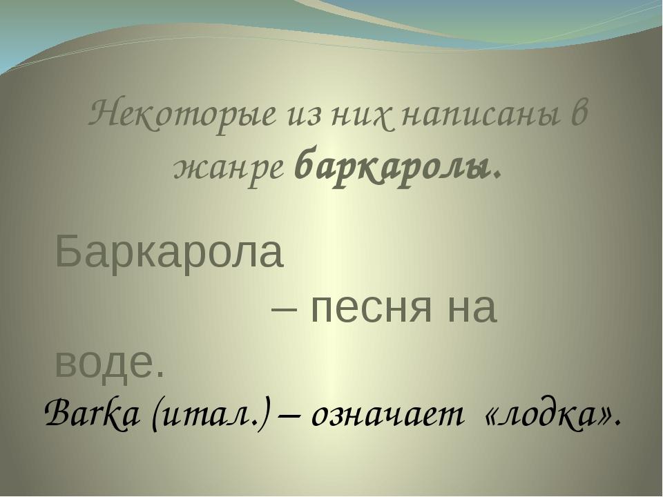 Баркарола – песня на воде. Некоторые из них написаны в жанре баркаролы. Barka...