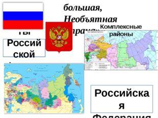 «Наша Родина большая, Необъятная страна» Российская Федерация Субъекты Россий
