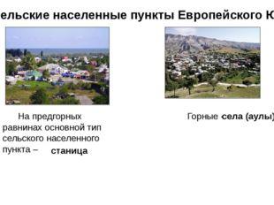 На предгорных равнинах основной тип сельского населенного пункта – Сельские