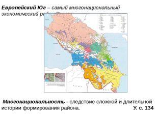 Европейский Юг – самый многонациональный экономический район России. Многонац