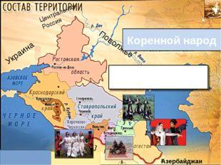 Состав Северного Кавказа Украина Центральная Россия Поволжье Коренной народ А