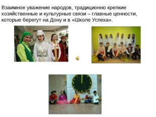 Взаимное уважение народов, традиционно крепкие хозяйственные и культурные свя