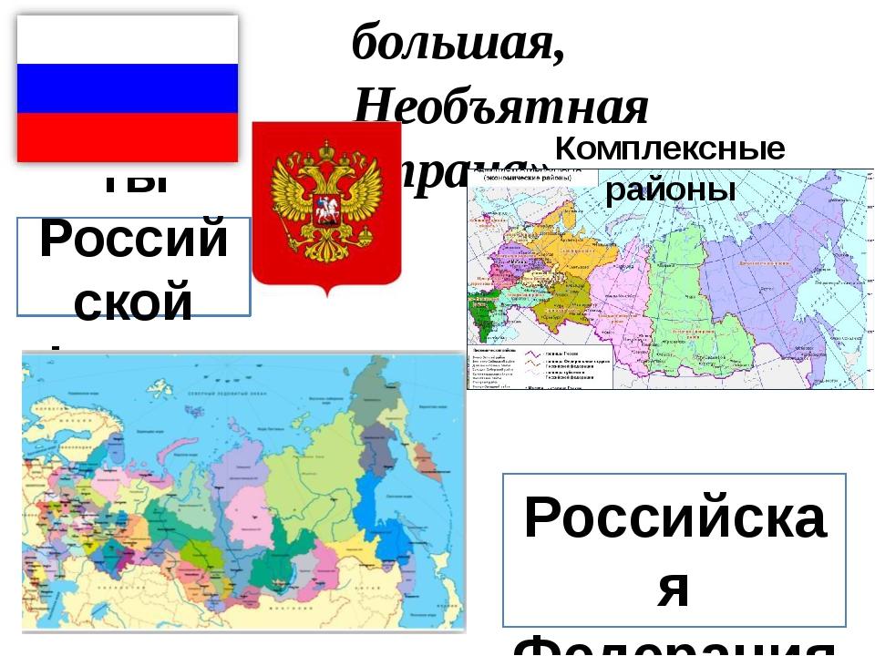 «Наша Родина большая, Необъятная страна» Российская Федерация Субъекты Россий...