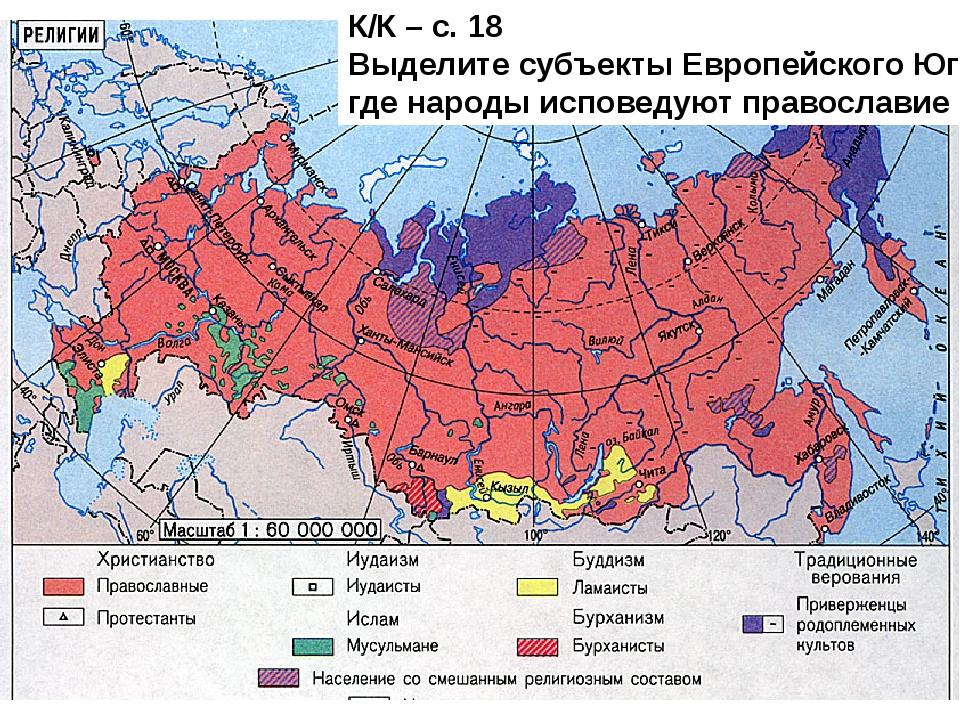 К/К – с. 18 Выделите субъекты Европейского Юга, где народы исповедуют правосл...