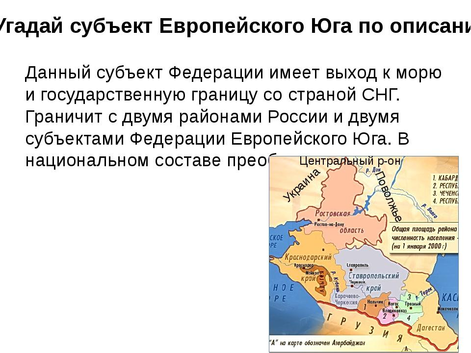 Угадай субъект Европейского Юга по описанию Данный субъект Федерации имеет вы...