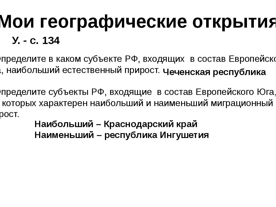 Мои географические открытия У. - с. 134 Определите в каком субъекте РФ, входя...