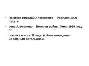 Паничев Николай Алексеевич – Родился 1909 году в селе Алисаново. Ветеран вой