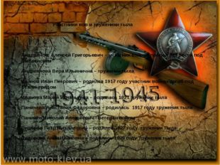 Участники вов и труженики тыла Андреянов Алексей Григорьевич – участник войн