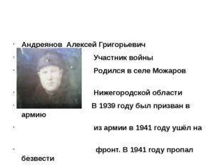 Андреянов Алексей Григорьевич Участник войны Родился в селе Можаров Майдан Н