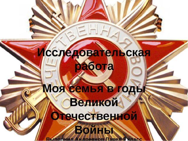 Исследовательская работа Моя семья в годы Великой Отечественной Войны Выполни...