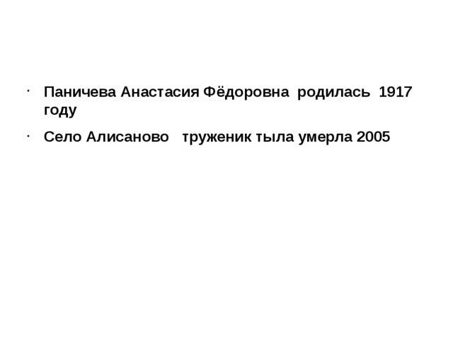 Паничева Анастасия Фёдоровна родилась 1917 году Село Алисаново труженик тыла...