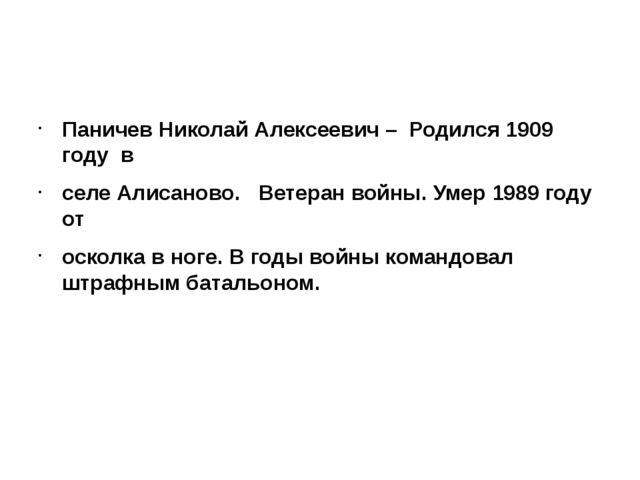 Паничев Николай Алексеевич – Родился 1909 году в селе Алисаново. Ветеран вой...