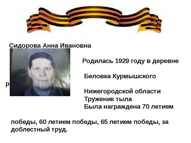 Сидорова Анна Ивановна Родилась 1929 году в деревне Беловка Курмышского райо...