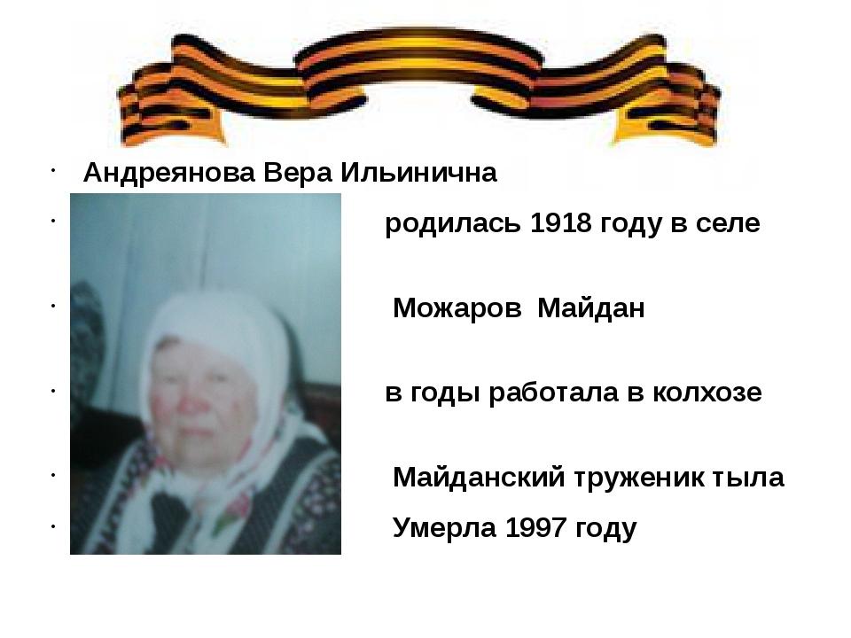 Андреянова Вера Ильинична родилась 1918 году в селе Можаров Майдан в годы ра...