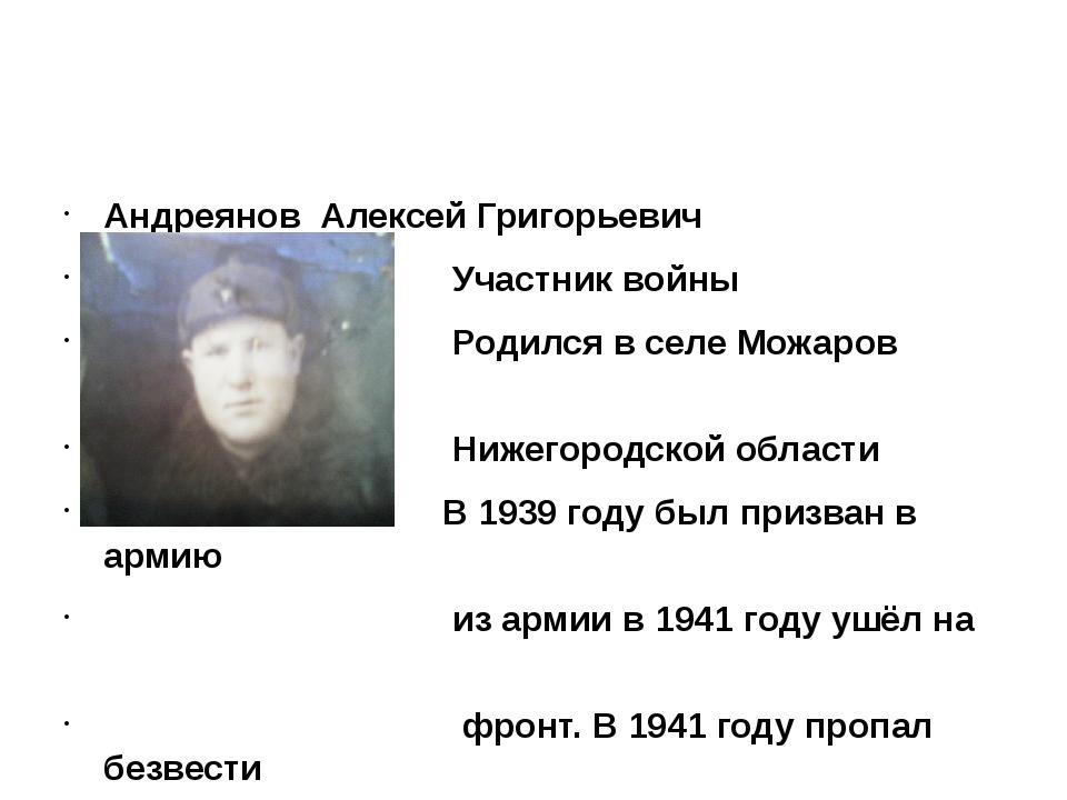 Андреянов Алексей Григорьевич Участник войны Родился в селе Можаров Майдан Н...