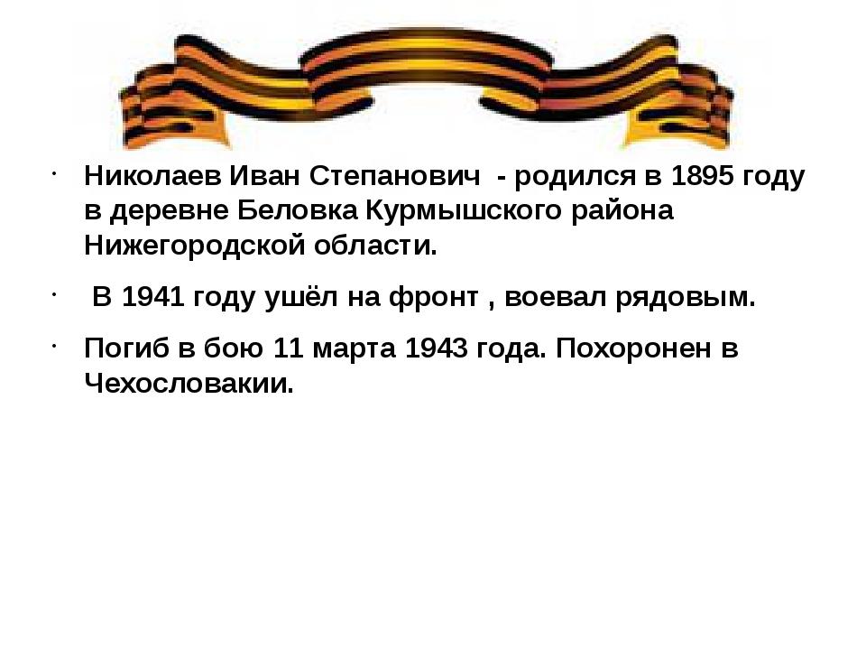 Николаев Иван Степанович - родился в 1895 году в деревне Беловка Курмышского...