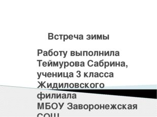 Работу выполнила Теймурова Сабрина, ученица 3 класса Жидиловского филиала МБО