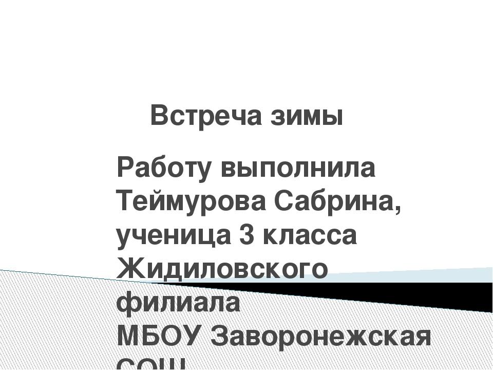 Работу выполнила Теймурова Сабрина, ученица 3 класса Жидиловского филиала МБО...