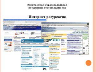 Интернет-ресурсатне Электроннай образовательнай ресурснень тевс нолдамасна