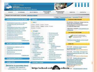 http://school-collection.edu.ru