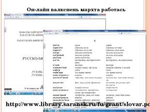 Он-лайн валкснень мархта работась http://www.library.saransk.ru/fu/grant/slov