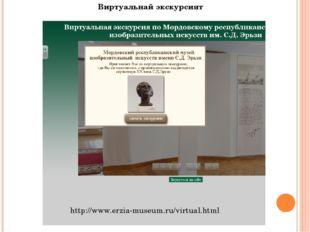Виртуальнай экскурсият http://www.erzia-museum.ru/virtual.html