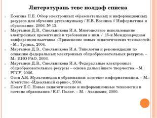 Литературань тевс нолдаф списка. Есенина Н.Е. Обзор электронных образовательн