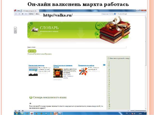 Он-лайн валкснень мархта работась http://valks.ru/